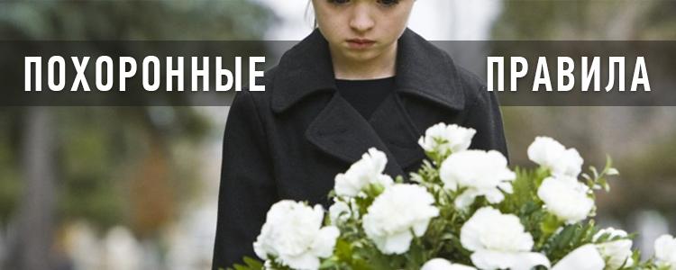 похоронные правила